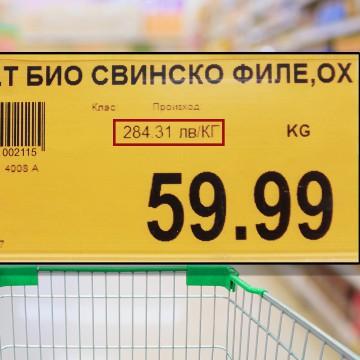 био месо цена