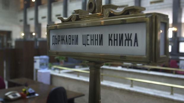 Емисия Аукцион БНБ МФ цена
