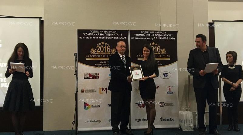 Връчиха награди Компания на годината