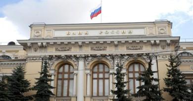 Руската централна банка понижи основната си лихва до 9%