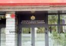КФН отне лиценза на Позитива АД за извършване на дейност като инвестиционен посредник