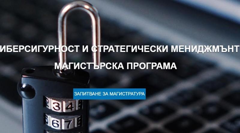 ВУЗФ киберсигурност магистри