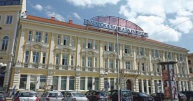 Българската банка за развитие (ББР)  дава 300 млн. евро на малки фирми
