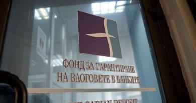 Държавата получи 30 млн. лева от заема за КТБ