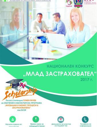 ВУЗФ конкурс mlad zastrahotel (1)