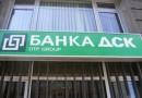 Собственикът на Банка ДСК – OTP Group, купи банка в Сърбия
