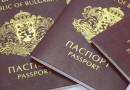 Задграничният паспорт вече ще важи 10 години