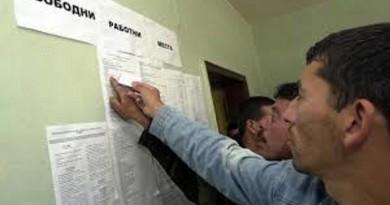 Регистрираните безработни у нас са над 220 000