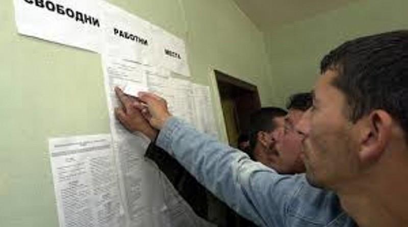 Регистрираните безработни у нас хиляди