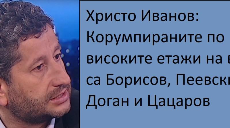 Антикорупционният проектозакон представи БСП
