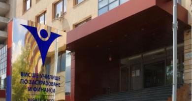 ВУЗФ приема студенти до 6 октомври