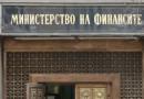 Пускат нов държавен дълг за 85 млн. лв.