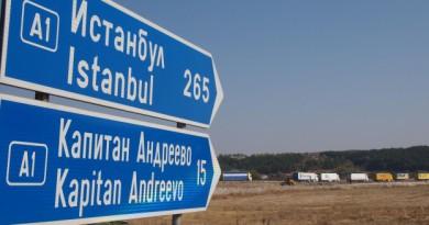 Българска и турска митница засилват контактите