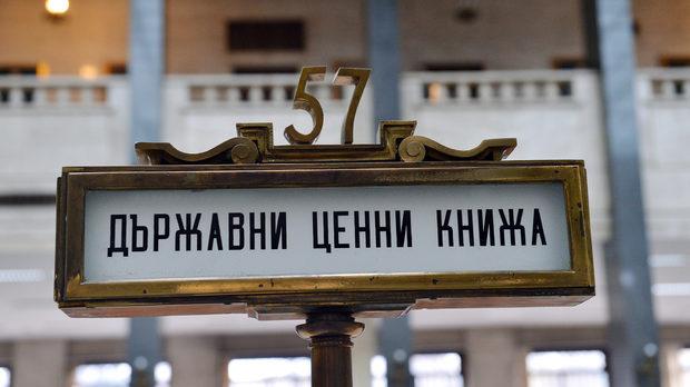Нов аукцион БНБ ДЦК