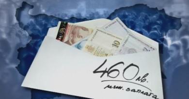 Правителството предлага методика за определяне на минималната заплата