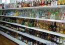 Купуваме все по-малко алкохол