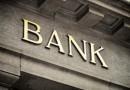 Ще се вдигат ли лихвите по заемите