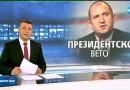 Българите най-малко вярват в новините