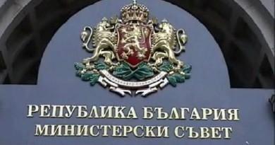 Кабинетът прие бюджетна прогноза до 2021 г.