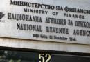 Служители на НАП започват протест