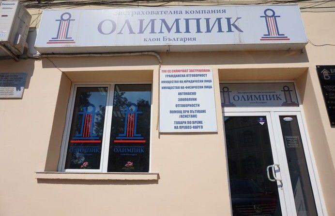 Олимпик ЗД фалит полици