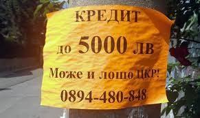 Всеки трети българи кредит