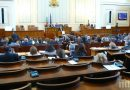 парламентът, прехвърли, фонд, БНБ