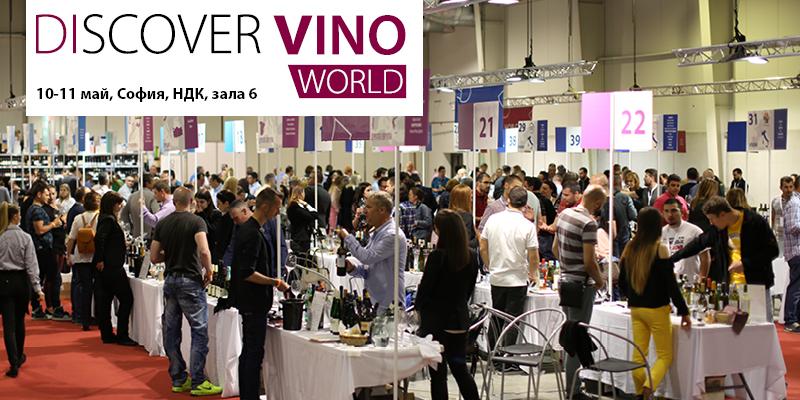 изложение вино изложба