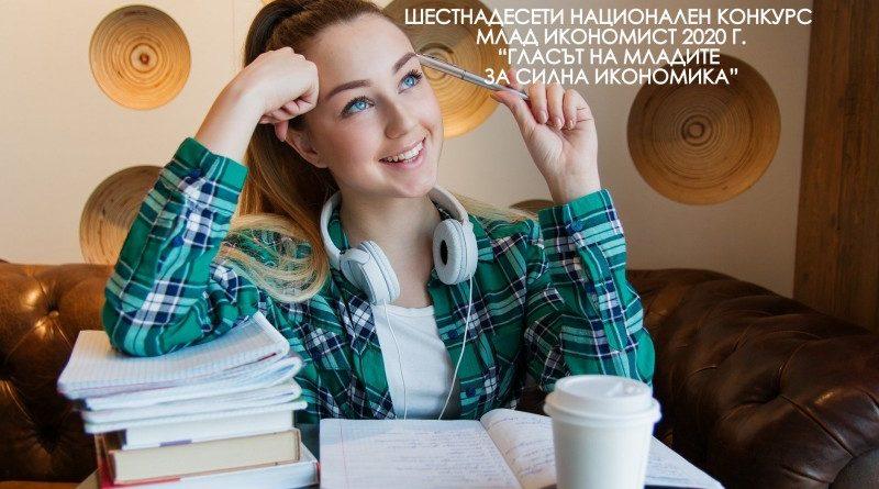 конкурс тема Млад икономист(1)